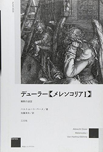 デューラー『メレンコリア1』―解釈の迷宮 (作品とコンテクスト)の詳細を見る