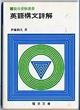 英語構文詳解 (駿台受験叢書)