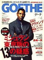 GOETHE (ゲーテ) 2008年 04月号 [雑誌]