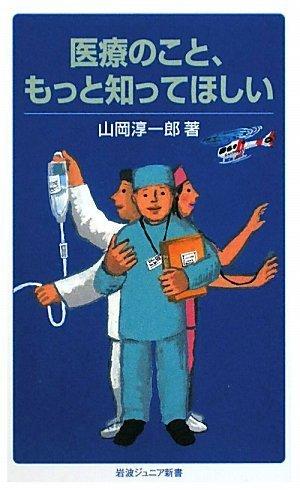 医療のこと、もっと知ってほしい (岩波ジュニア新書)の詳細を見る
