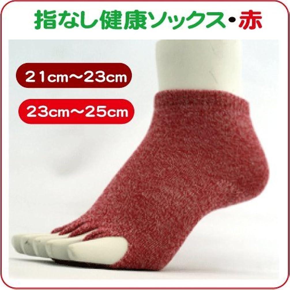 パースメリーリフレッシュ指なし健康ソックス 7色 3サイズ  冷え性?足のむくみ対策に 竹繊維の入った?  (23cm~25cm, 赤)