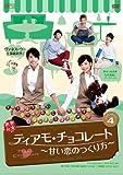 ティアモ・チョコレート~甘い恋のつくり方~ DVD-BOX 4[DVD]