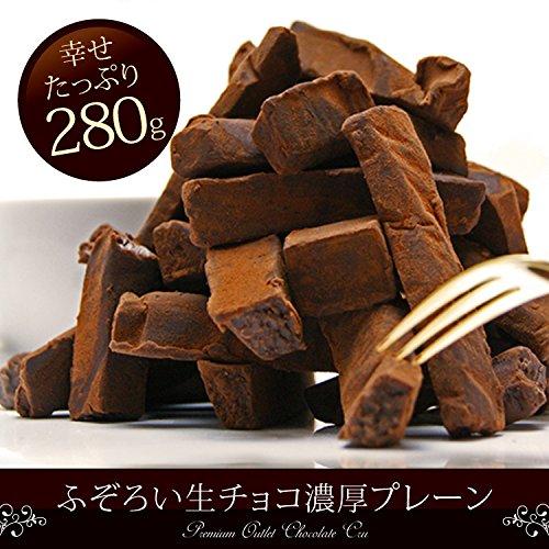 【訳あり】 ふぞろいご自宅用 生チョコ 濃厚プレーン280g