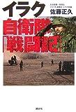 イラク自衛隊「戦闘記」