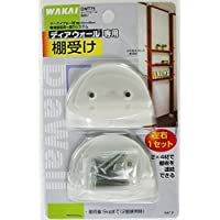 WAKAI(若井産業) ディアウォール専用 棚受け DWT75 棚受け 左右 【まとめ買い1セット ツーバイフォー×5セット】