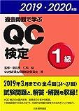 過去問題で学ぶQC検定1級 2019・2020年版