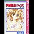 神風怪盗ジャンヌ モノクロ版 7 (りぼんマスコットコミックスDIGITAL)