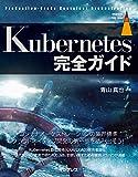 Kubernetes完全ガイド impress top gearシリーズ 画像