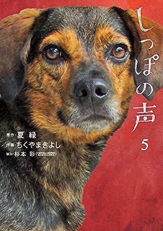 しっぽの声 (5) (ビッグコミックス)