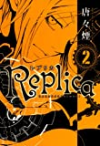 Replica 2 (コミックアヴァルス)