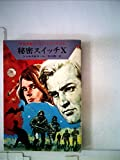 秘密スイッチX (ハヤカワ文庫 SF 137 宇宙英雄ローダン・シリーズ 12)