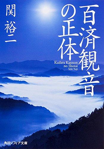 百済観音の正体 (角川ソフィア文庫)