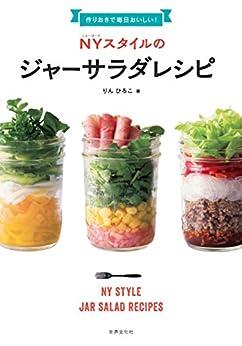 [りん ひろこ]の作りおきで毎日おいしい!NYスタイルのジャーサラダレシピ