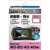 HAKUBA デジタルカメラ液晶保護フィルム 「耐衝撃」「撥水」タイプ RICOH WG-50 / 40 / 40W 専用 DGFS-RWG50
