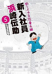 釣りバカ日誌番外編 新入社員 浜崎伝助 5巻 表紙画像