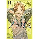 ノラガミ(11) (講談社コミックス月刊マガジン)