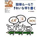 簡単ルールできれいな字を書く (NHKまる得マガジン)