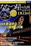 「ななつ星in九州」のすべて DVD付き (別冊宝島 2171)
