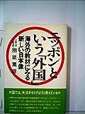 ニッポンという「外国」―外国の教材にみる新しい日本像 (1977年)