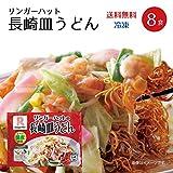 【8食具材付】リンガーハット 長崎皿うどん 8食(4食×2セット)(冷凍)の商品画像