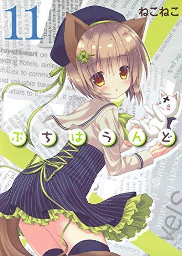 ぷちはうんど 11 (BLADE COMICS)