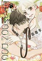 恋するMOON DOG 第01巻