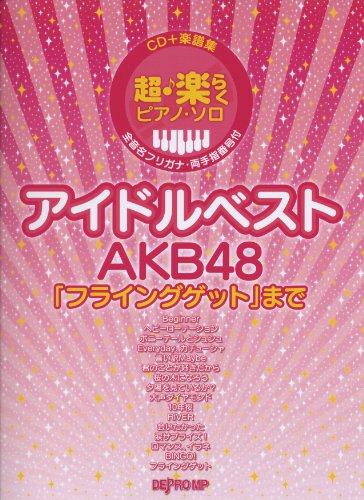 CD+楽譜集 超楽らくピアノソロ アイドルベスト AKB48 「フライングゲット」まで (全音名フリガナ・両手指番号付)