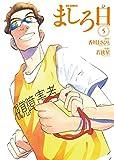ましろ日 (5) (ビッグコミックス)