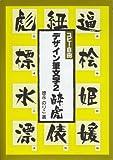 酔虎 (デザイン筆文字シリーズ)