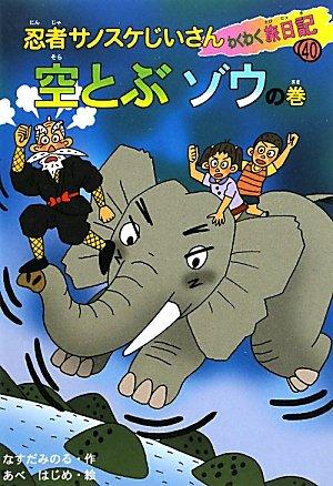 忍者サノスケじいさんわくわく旅日記〈40〉空とぶゾウの巻の詳細を見る