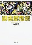 図書館危機 図書館戦争シリーズ (3) (角川文庫) 画像