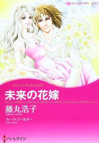 未来の花嫁 (ハーレクインコミックス・キララ)