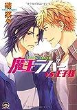魔王ラバー VS王子様 (GUSH COMICS)