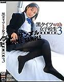 シークエンス 黒タイツwith女子校生 REMIX 3(DVD)[CQ]SQ-22