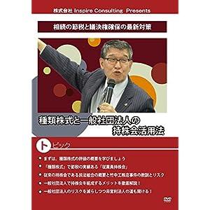 種類株式と一般社団法人の持株会活用法 (セミナー教材無料配付) [DVD]
