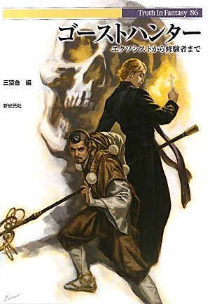 ゴーストハンター エクソシストから修験者まで (Truth In Fantasy 86)