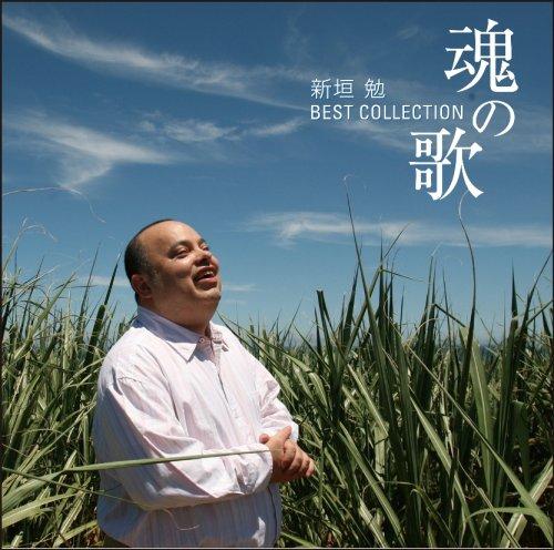 魂の歌 新垣勉 ベスト・コレクション VICC-60567-ON