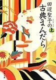 田辺聖子の古典まんだら(上) (新潮文庫) 画像