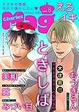 Charles Mag vol.8 -えろイキ- Charles Mag -えろイキ- (シャルルコミックス)