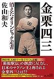 大河ドラマ「いだてん」 #06  「お江戸日本橋」