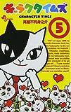 キャラクタイムズ 5 (少年サンデーコミックス)