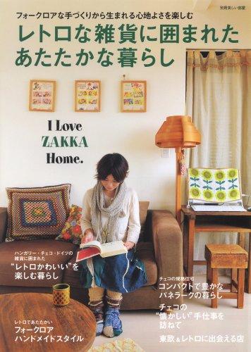 レトロな雑貨に囲まれたあたたかな暮らし—I love zakka home. (別冊美しい部屋 I LOVE ZAKKA home.)