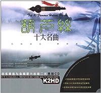 ひょうたん笛 瓢箪笛 フルス 10大名曲 伝統民族楽器音楽・中国語CD