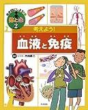考えよう!血液と免疫 (大切にしよう!体と心)