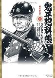 鬼平犯科帳 26 (SPコミックス)