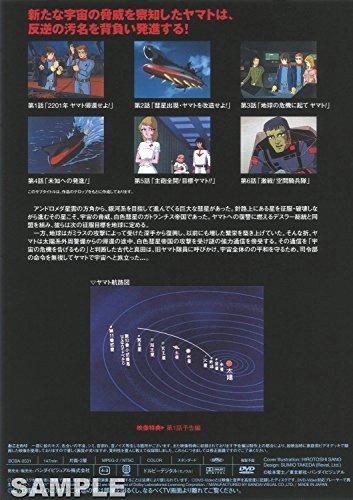 宇宙戦艦ヤマト2