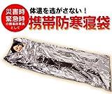 緊急防寒ブランケット 寝袋タイプ 100250