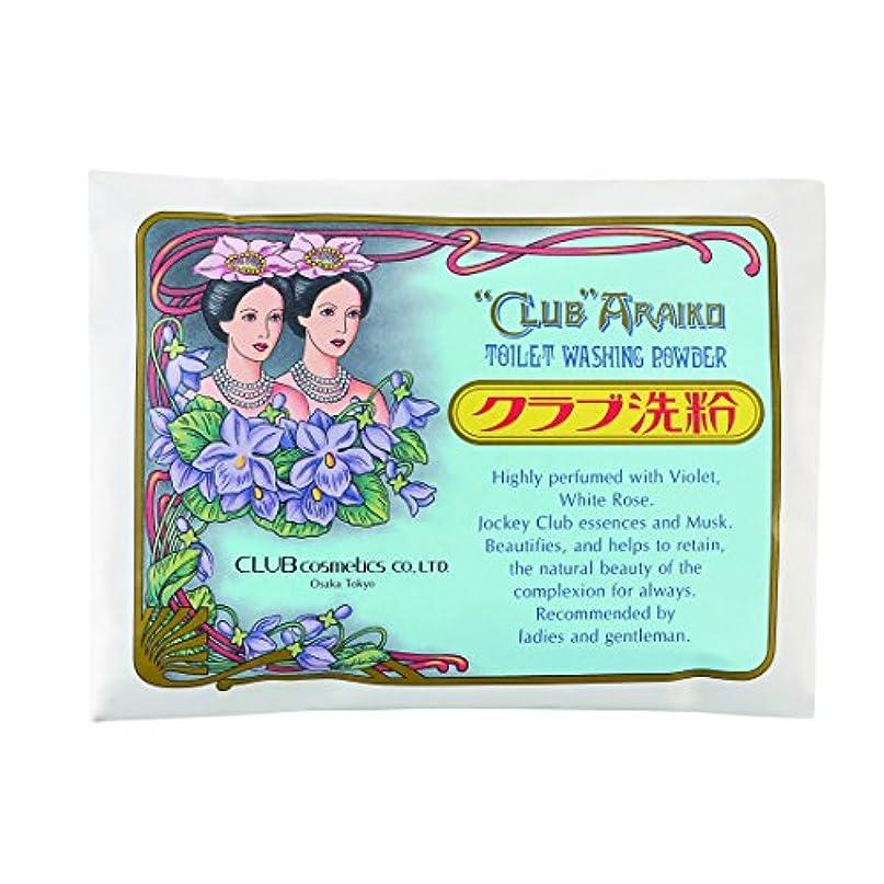コンセンサス発明する優しいクラブ 洗粉