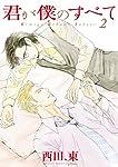 君が僕のすべて (2) (ディアプラス・コミックス)