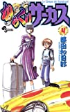 からくりサーカス(4) (少年サンデーコミックス)